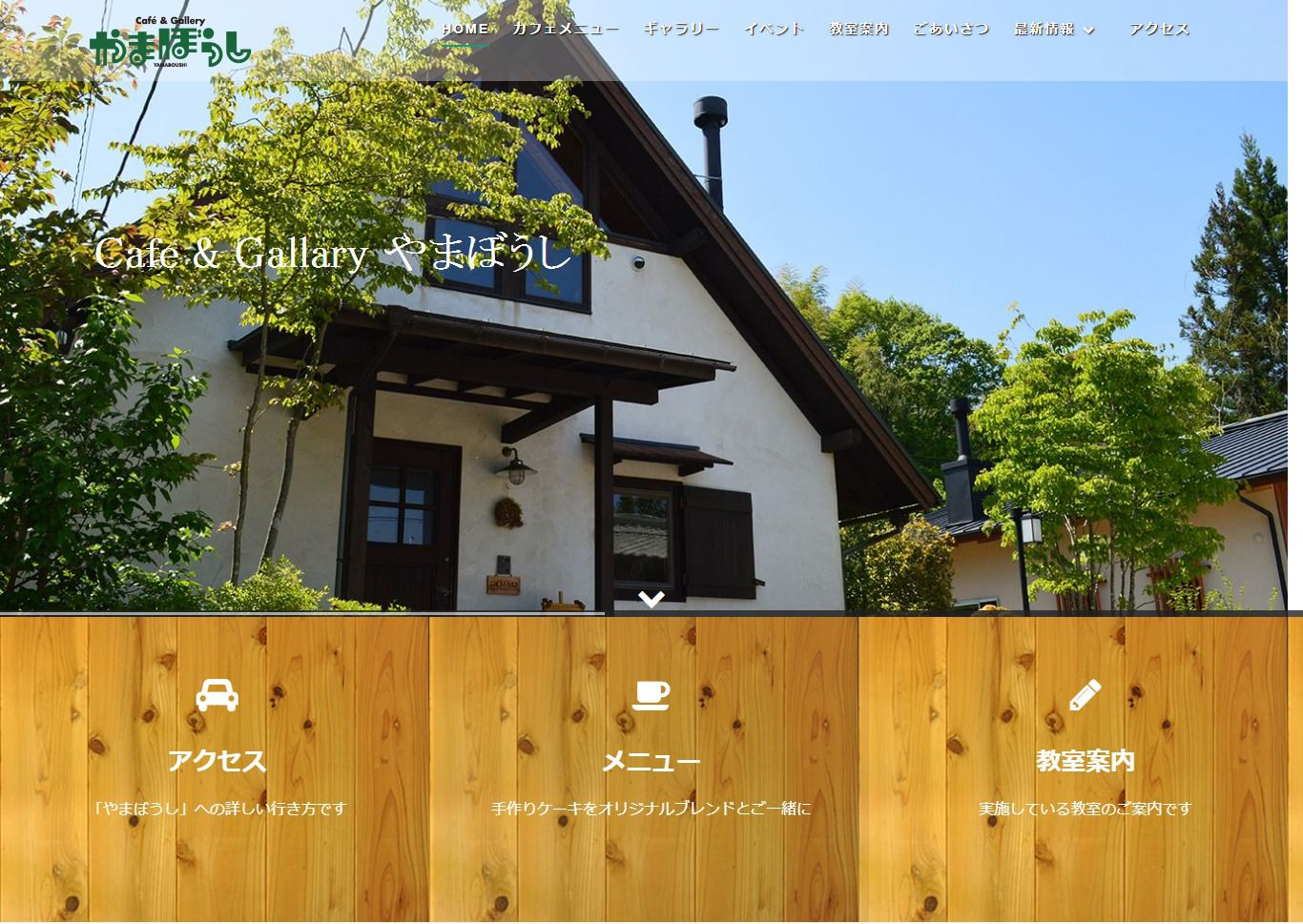 『カフェ&ギャラリーやまぼうし』サイト