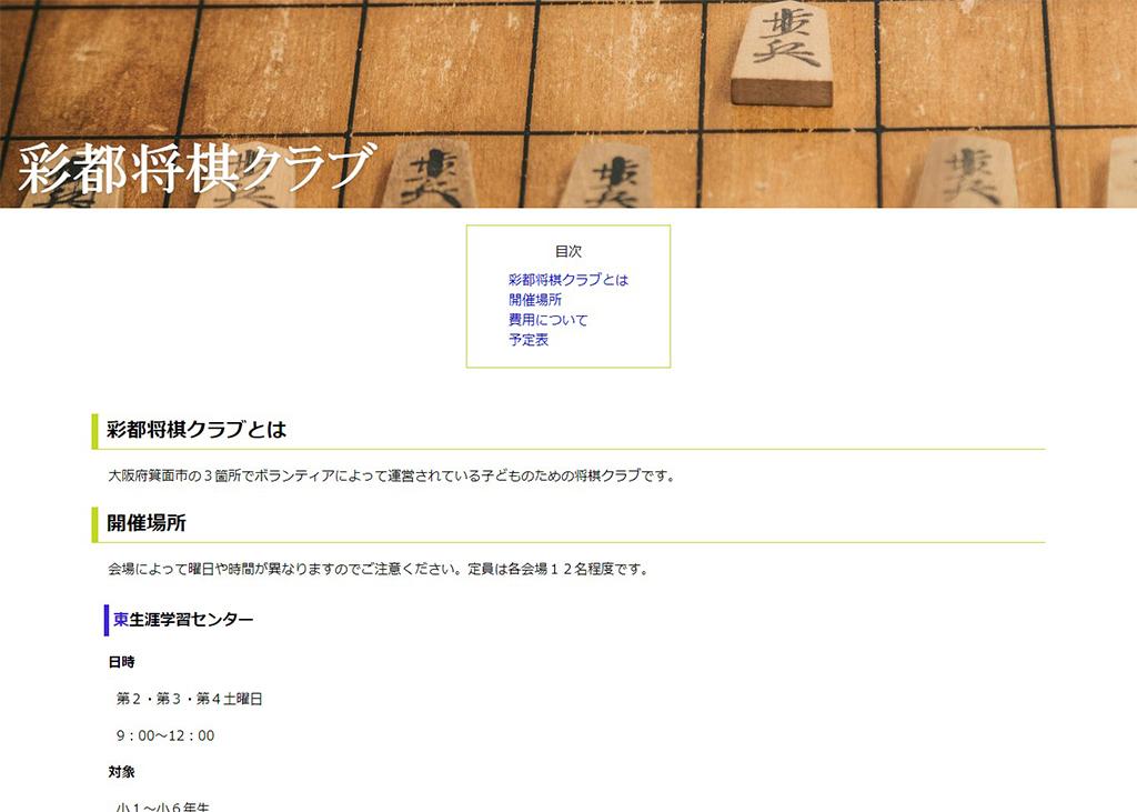 『彩都将棋クラブ』サイト