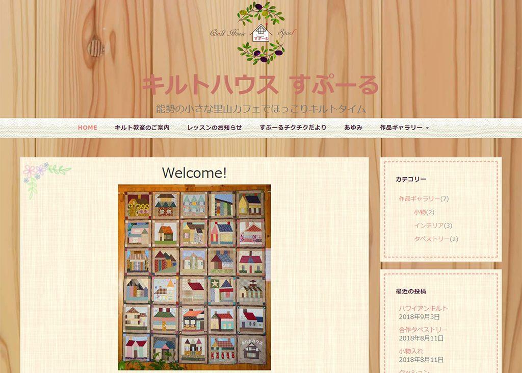 『キルトハウスすぷーる』サイト