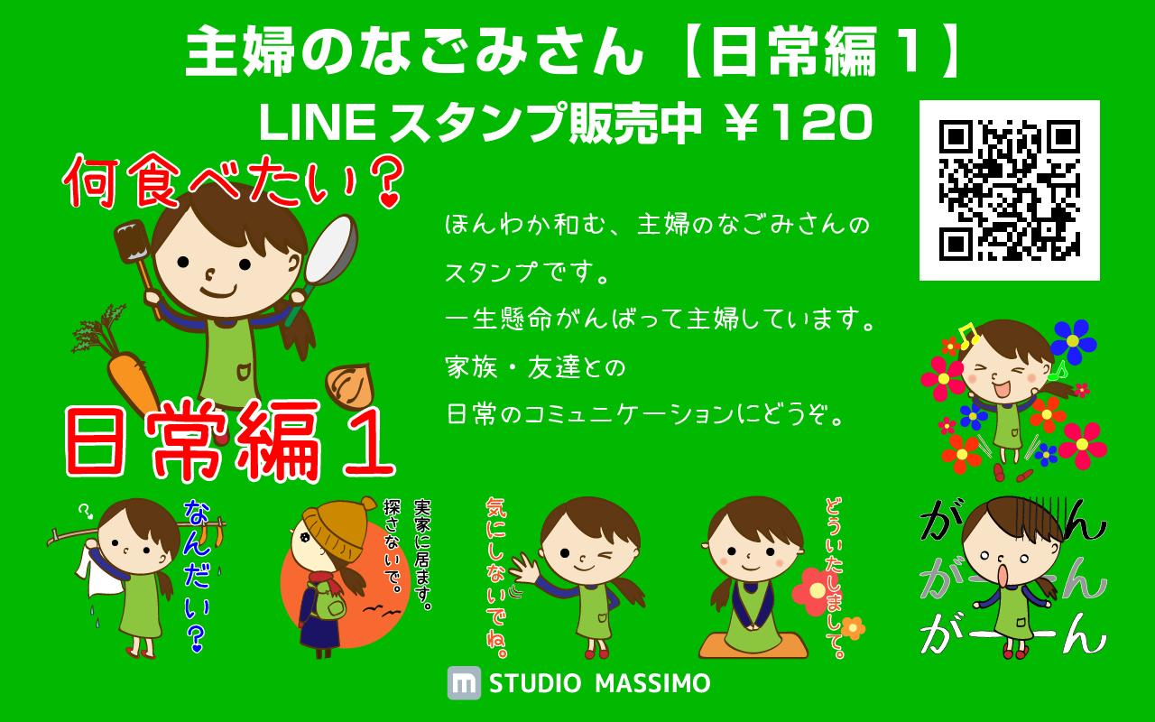 日常編1LINE広告