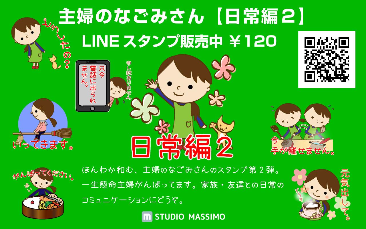 日常編2LINE広告